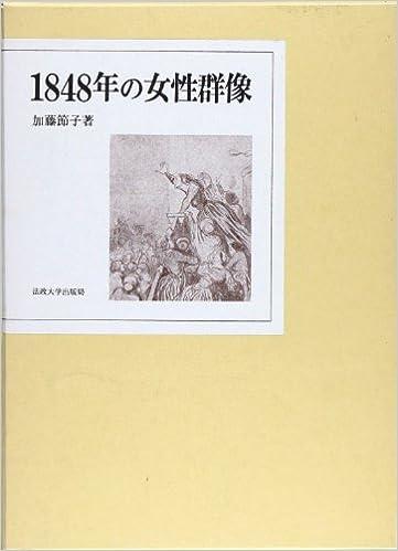1848年の女性群像   加藤 節子  ...