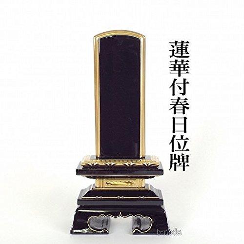 【送料無料】蓮付春日塗り位牌 5.5寸 本体のみです。文字代は別途購入品 B009GD8IM4