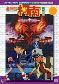 Detective Conan: Crossroad in the Ancient Capital (Movie 7) (DVD)