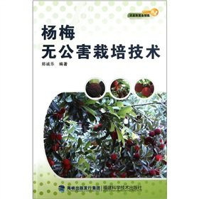 The farm rich Golden Key Books: Bayberry pollution cultivation techniques(Chinese (Bayberry Farm)