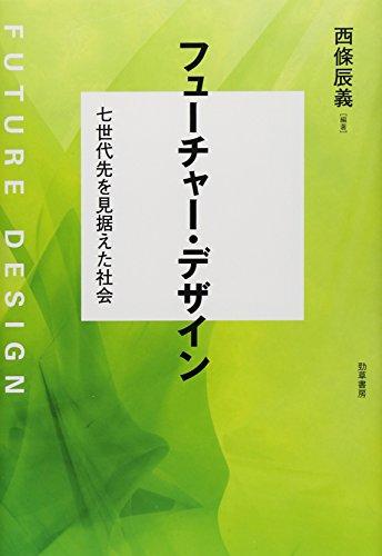 フューチャー・デザイン: 七世代先を見据えた社会