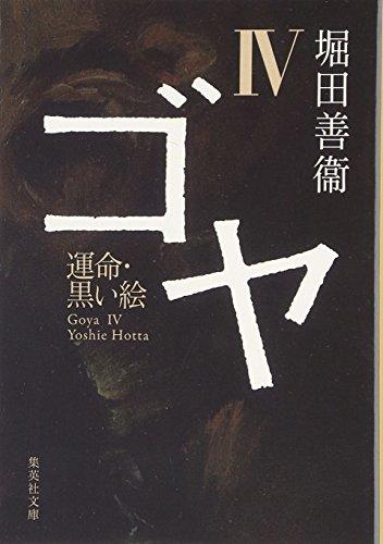 ゴヤ〈4〉運命・黒い絵 (集英社文庫)