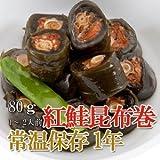 Retort Japanese style boiled sockeye kelp winding 80g (1-2 servings) X10 pieces (Japanese side dish side dish)
