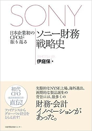 日本企業初のcfoが振り返るソニー財務戦略史 伊庭 保 本 通販 amazon