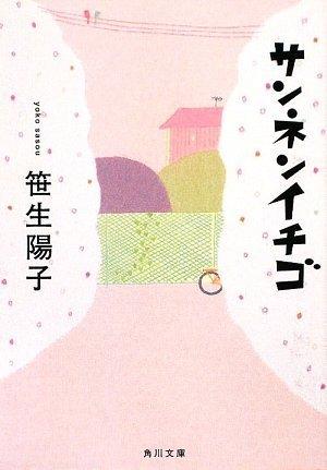 サンネンイチゴ (角川文庫)