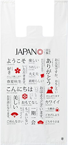 Plastic bag printed Japanese greetings - 100Bags (Japan Import) midium size (midium, 50) by Pack Takeyama