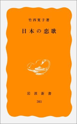 日本の恋歌 (岩波新書 黄版 (385))