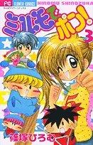 ミルモでポン! (3) (ちゃおフラワーコミックス)