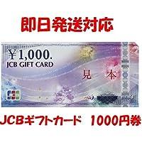 JCBギフトカード 1,000円券×10枚 1万円分 専用封筒は付きません。商品のみの発送