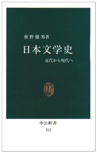 日本文学史―近代から現代へ (中公新書 (212))