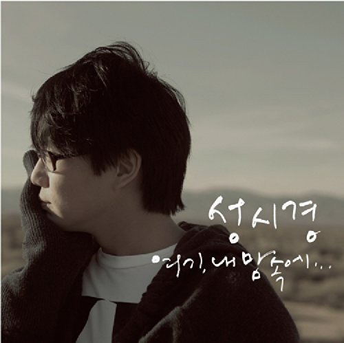 Sung Si Kyung - Reissued 6 (Asia - Import)