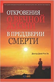 Book Tasting Eternal Life Before Death (Russian Edition)