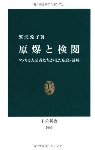 原爆と検閲 (中公新書)