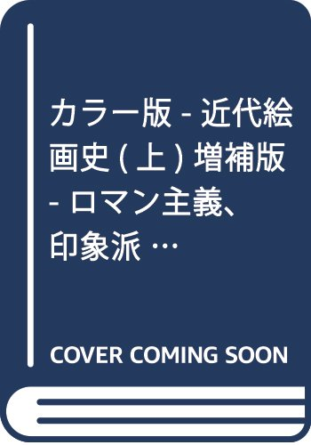 カラー版 - 近代絵画史(上) 増補版 - ロマン主義、印象派、ゴッホ