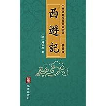 西遊記(繁體中文版)--中華傳世珍藏四大名著: 一段荒誕奇妙的神話探險之旅 (Chinese Edition)