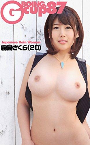 BOING87 Gcup KIRISHIMA SAKURA (Japanese Edition) por AMENBO,DREAMTICKET,BOING