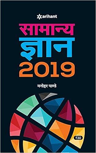 Samanya Gyan 2019: Amazon in: Manohar Pandey: Books