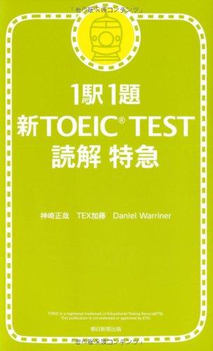 1駅1題  新TOEIC TEST読解特急