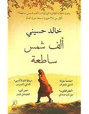 رواية الف شمس مشرقة بقلم خالد الحسيني، دار مؤسسة قطر للنشر