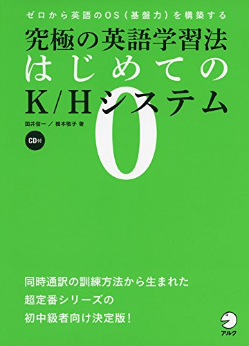 CD付 究極の英語学習法 はじめてのK/Hシステム (究極の英語学習法 K/Hシステム シリーズ)