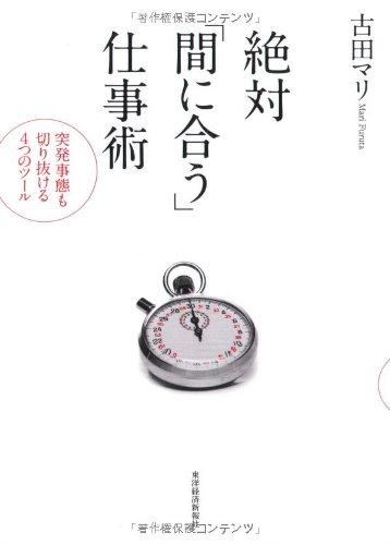 Download Zettai maniau shigotojutsu : Toppatsu jitai mo kirinukeru 4tsu no tsūru PDF