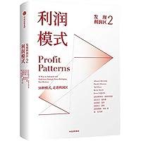 发现利润区2:利润模式(30种模式走进利润区)