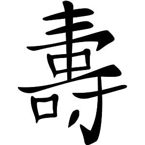 Longevity Chinese Symbol - Car Sticker (WHITE COLOR DECAL) - Die Cut Decal Bumper Sticker For Windows, Cars, Trucks, Laptops, Etc.