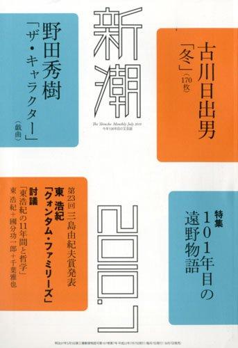 新潮 2010年 07月号 [雑誌]