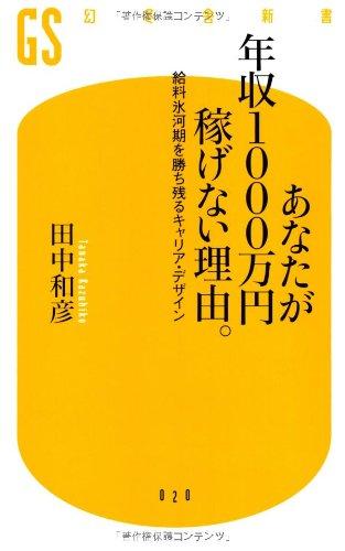 あなたが年収1000万円稼げない理由。―給料氷河期を勝ち残るキャリア・デザイン (幻冬舎新書)