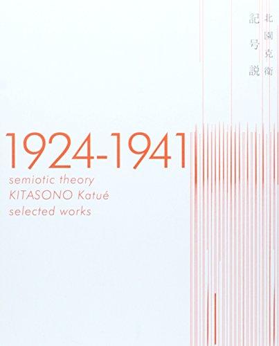 記号説 1924‐1941
