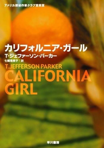 カリフォルニア・ガール (ハヤカワ・ミステリ文庫 ハ 21-4)