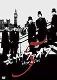 長州ファイブ  chosyu edition [DVD]