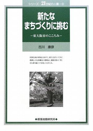 Aratana Machizukuri Ni Idomu   Higashioosakashi No Kokoromi