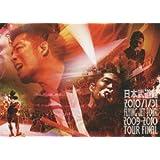 日本武道館 -2010年1月31日 FLYING JET TOUR 2009~2010 TOUR FINAL [DVD]