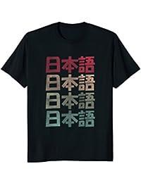 Retro Nihongo Japanese Language Type Kanji T-Shirt