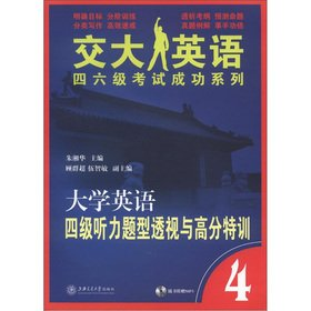 Jiaotong University CET successful series: CET Listening Comprehension perspective with high scores Gifted (with CD 1)(Chinese Edition)