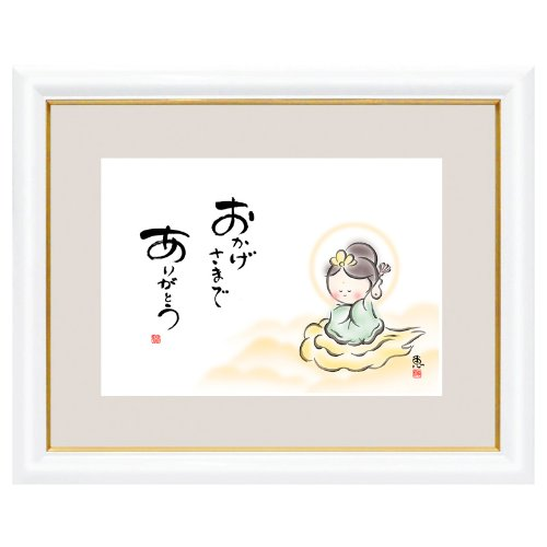 掛け軸 掛軸 インテリア 絵画 おかげさまで ありがとう 木製額 大サイズ 安藤實 恵風 h25-snk-g4-ak009l B00GJBPJJQ