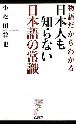 Book's Cover of 物語だからわかる 日本人も知らない日本語の常識 (リュウ・ブックス アステ新書) 新書 – 2009/8/25