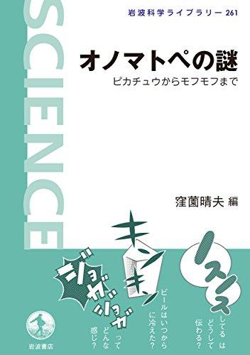 オノマトペの謎――ピカチュウからモフモフまで (岩波科学ライブラリー)