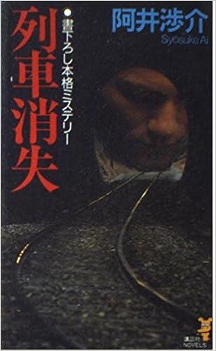 列車消失 (講談社ノベルス) | 阿井 渉介 |本 | 通販 | Amazon