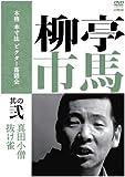 本格 本寸法 ビクター落語会 柳亭市馬 其の弐 [DVD]