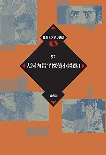 大河内常平探偵小説選〈1〉 (論創ミステリ叢書)