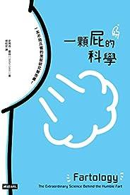 一顆屁的科學: Fartology: The Extraordinary Science Behind the Humble Fart (Traditional Chinese Edition)