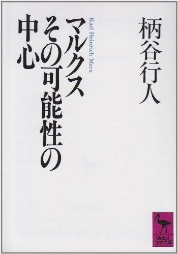 マルクスその可能性の中心 (講談社学術文庫)