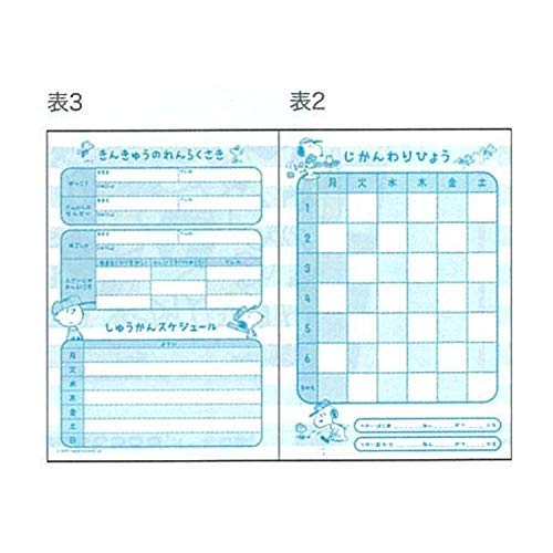 Sun-Star Stationery Contact Notebook A5 [Snoopy] (Japan Import)