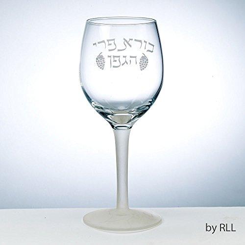 Borei Pri Hagafen Glass Kiddush Cup