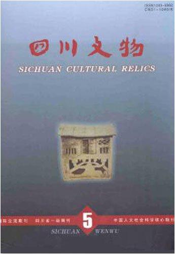 sichuan-wenwu-sichuan-cultural-relics