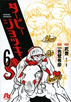Derby Jockey 6 (H 6 are Shogakukan Novel) (2008) ISBN: 4091937861 [Japanese Import]