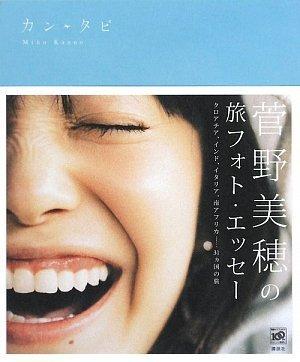 【フォトエッセイ】カンタビ