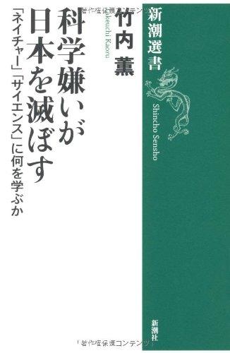 科学嫌いが日本を滅ぼす―「ネイチャー」「サイエンス」に何を学ぶか (新潮選書)